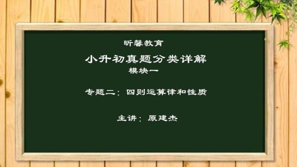 昕馨教育小升初真题分类详解2:四则运算律和性质