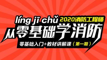 【2020年注册消防工程师】零基础讲解班