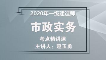 2020年《市政实务》一级建造师(2020市政实务)【博时-赵玉勇】