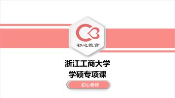 2022年浙江工商大学日语考研学硕专项课