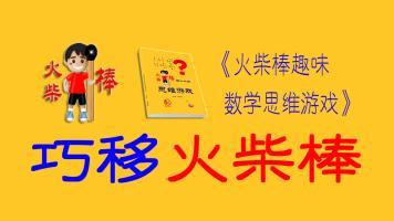 巧移火柴棒-火柴棒趣味数学思维游戏(PDF电子版教材)