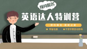 【蓝轨迹】英语达人特训营课程预约(定金)