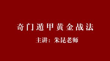 【直播】朱昆老师奇门遁甲黄金战法实用方法教学