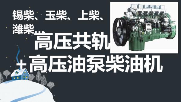 汽修:高压共轨+高压油泵柴油发动机维修(汽车维修)