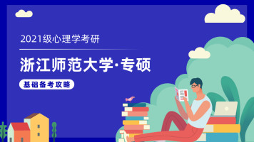 浙江师范大学心理学专硕-【2021级基础备考攻略(含初试考情)】