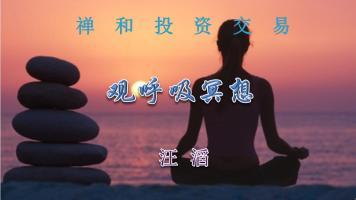观呼吸冥想