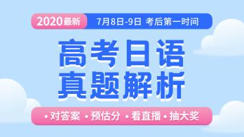 2020年高考日语真题解析