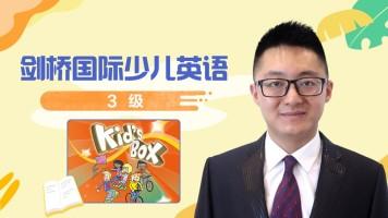 剑桥国际少儿英语三级KB3 Kids box