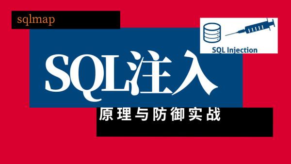 SQL注入攻击的原理以及防御实战
