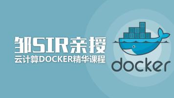 【邹SIR精讲】誉天云计算Docker精华课程