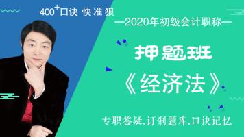 2020年初级会计职称-经济法押题班