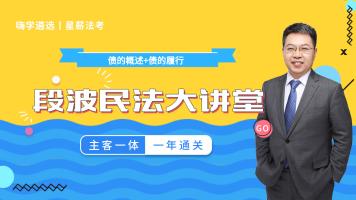 【星薪法考】名师讲理论 段波民法 主客一体(二十三)