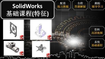 SolidWorks基础课程-特征模块