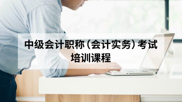 中级会计职称(会计实务)考试培训网络直播课程