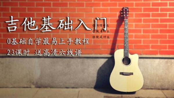 零基础自学吉他入门教程