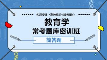 教育学:简答题 常考题库密训班【启航先锋】