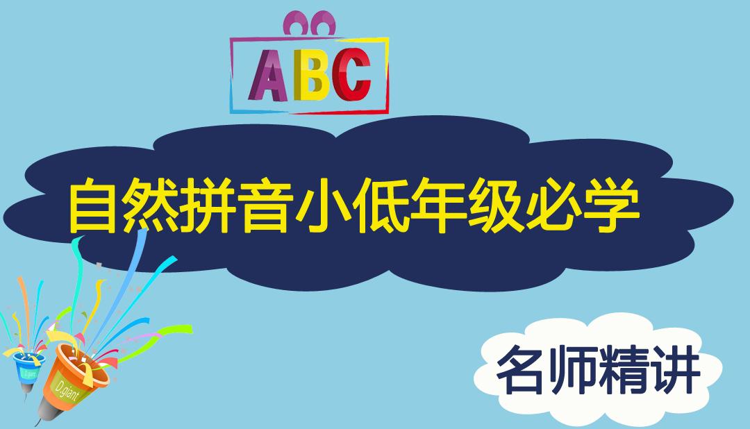 【免】小学拼音自然拼音0级+1级+2级 小低英语必学课程