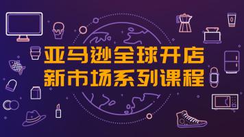 亚马逊全球开店-新市场系列课程