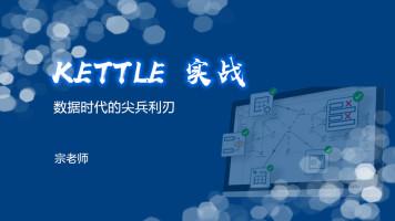 Kettle实战:ElasticSearch7+单条/批量写入,配置ES认证都在这了
