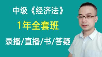 【2021中级会计师-经济法1年全套班】中级会计职称