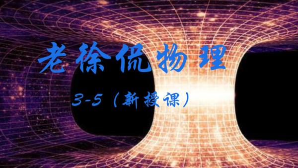 老徐侃物理 3-5 新授课