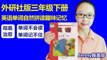 小学英语三年级下册单词外研社版