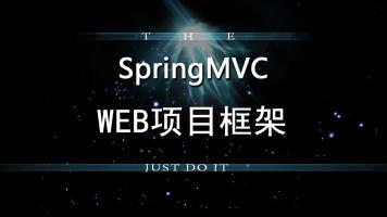 线下培训SpringMVC源码级别授课