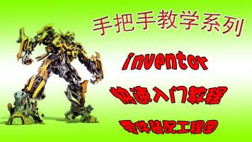 inventor快速入门(速成班)(操作+技巧+实战)