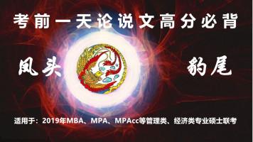 """考前论说文高分必背之""""凤头豹尾"""" -2019 MBA、MPA、MPAcc等专硕"""