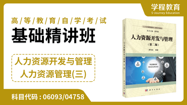 自考06093人力资源开发与管理(北京) 基础精讲班【学程教育】