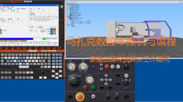 LGMAZATROL马扎克数控车操作与编程录播加辅导加解决工作疑问