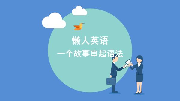 【懒人英语】一个故事串起语法  2021年高考英语