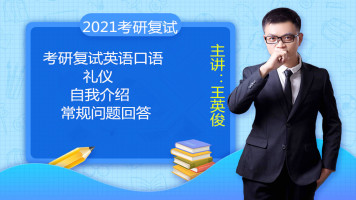 2021考研英语复试冲刺