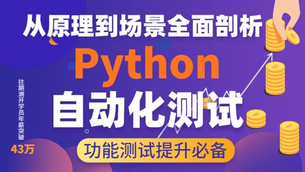从原理到场景全面剖析-Python自动化测试,功能测试提升必备