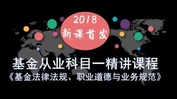 2019年基金从业科目一精讲课程(法律法规、职业道德与业务规范)