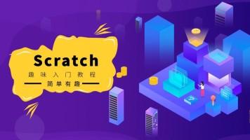 Scratch趣味入门教程