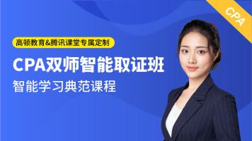 【腾讯课堂定制课程】CPA双师智能取证班