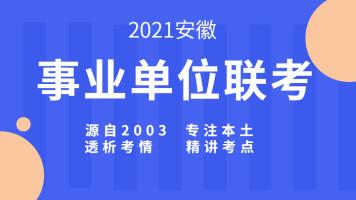 2021安徽事业单位联考考情概述
