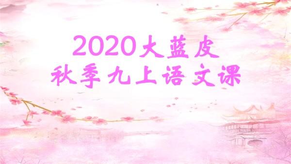2020大蓝皮秋季九上语文小班课(期末进度)