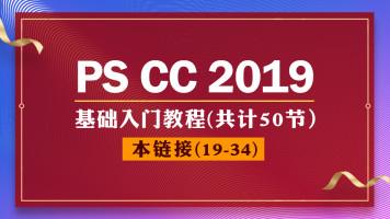 PS小白入门教程/最新版本ps cc2019版本/零基础入门教程/平面设计