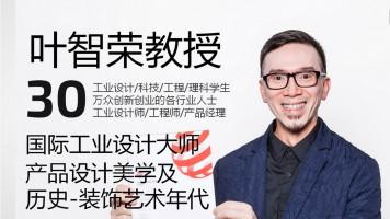 叶智荣教授课堂30 [产品设计美学及历史-装饰艺术年代] (94分钟)