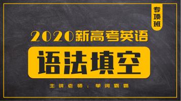 【高考】专项班 · 语法填空