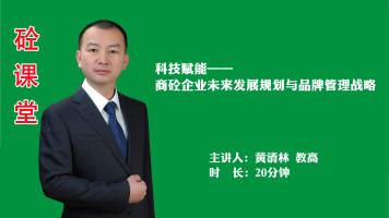 黄清林——科技赋能 — 商砼企业未来发展规划与品牌管理战略