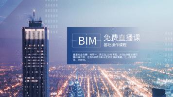 中公教育2020年BIM工程师-免费直播课