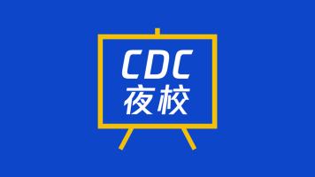 CDC夜校 专业/跨界/探索/成长