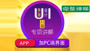 【AI】UI手机:APP/图标设计/整体页面界面设计/分页设计专项讲解