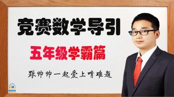 【超高清录像】跟帅帅老师啃五年级竞赛数学导引【学霸篇】