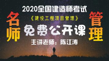 2020全国建造师建设工程项目管理直播公开课