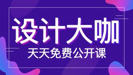 UI设计/电商设计免费试听课【高薪就业】