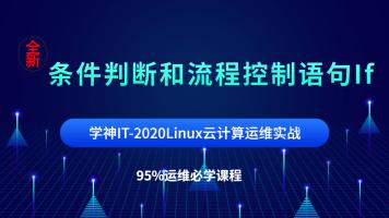 Linux/运维/RHCE红帽认证/云计算/高端运维/架构师/流程控制语句